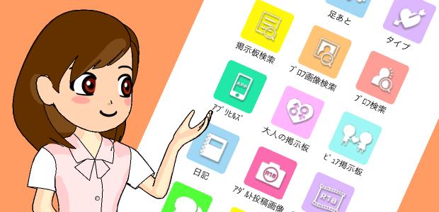 ハッピーメールアプリの機能