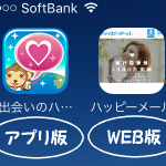 ハッピーメールアプリ版とWEB版