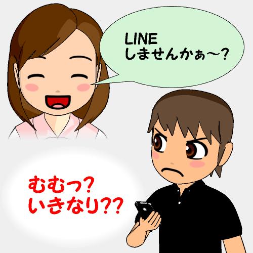 LINEしませんかぁ~?