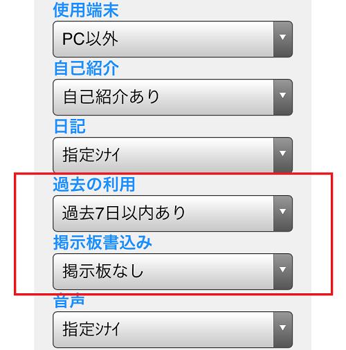 ハッピーメールのプロフ検索