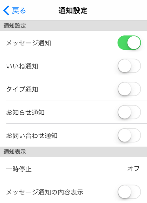 ハッピーメールアプリ版の通知設定