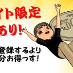 ハッピーメール特典あり!