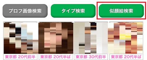 ハッピーメールの似顔絵検索