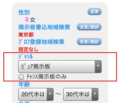 ハッピーメールの掲示板検索