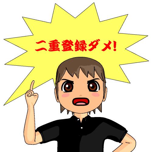 二重登録ダメ!