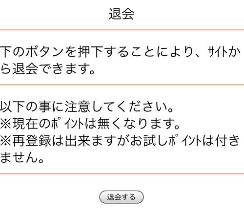 ハッピーメール退会方法2