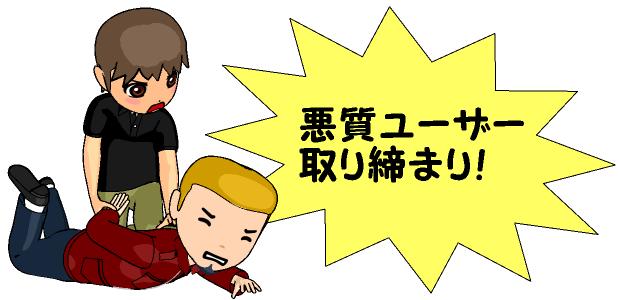 ハッピーメールの悪質ユーザー取り締まり!
