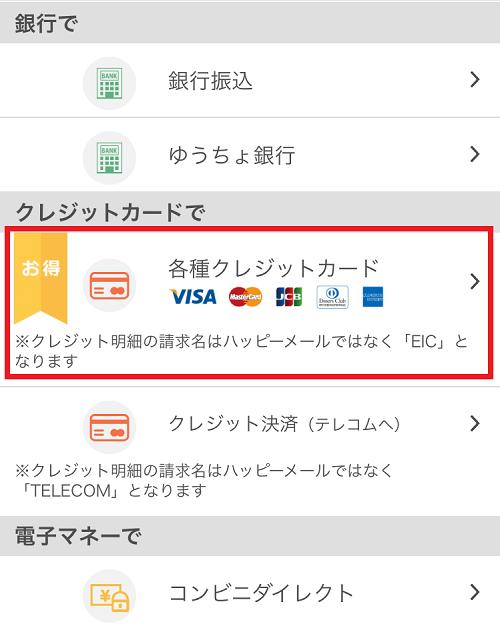 ハッピーメールの各種クレジットカード決済